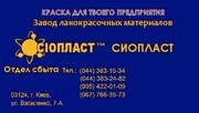 Эмаль ЭП-51 эмаль ЭП51 +эмаль ЭП-51* Эмаль КО-168 для защитных и де