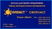 Эмаль КО КО 8111 8111 эмаль Интерцинк 52- КО-100 Н Состав  продукта Су