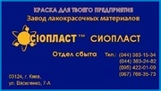 УРФ-эмаль УРФ-1128/ эмаль 1128-1128-УРФ-УРФ эмаль+ Краска Инерта 51  Н