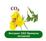 Экстракт СО2 Примулы вечерней,  1 кг