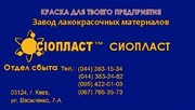 ЭМАЛЬ КО-813| ЭМАЛЬ КО|ЭМАЛЬ 813|ЭМАЛЬ КО813+КО-ЭМАЛЬ 813 ЭМАЛЬ| Эмаль
