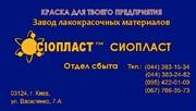 КО-8111 КО814 КО-814^ ЭМАЛЬ КО-814/в-ГOCT 11066-74^ КРАСКА КО-814,  ЭМА