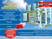 Металопластикові вікна,  ролети,  жалюзі,  засклення балконів та лоджій