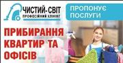 Клінінгові послуги (прибирання)